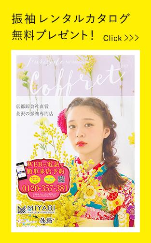 振袖レンタルカタログ無料プレゼント!